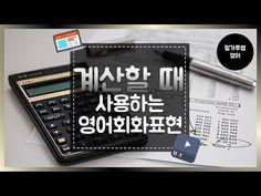 1분 해외여행영어 - 계산할 때 쓰는 영어표현 (밀가루쌤영어) - YouTube
