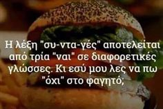 Funny Greek Quotes, Funny Qoutes, Funny Vid, Hilarious, Teaching Humor, Greek Recipes, True Words, Funny Moments, Cooking Time