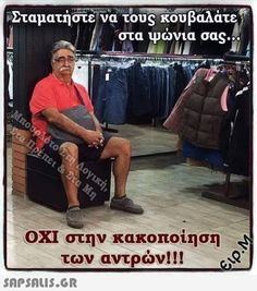Funny Photo Memes, Funny Picture Quotes, Funny Photos, Funny Greek Quotes, Greek Memes, Funny Labs, Ancient Memes, Bring Me To Life, Funny Statuses