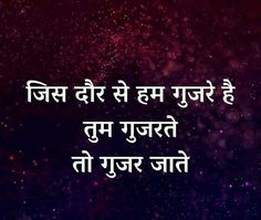 If you are looking for WhatsApp love DP images to install WhatsApp dp love images in your social media account, then you have come to the right place. Hindi Quotes Images, Shyari Quotes, Motivational Picture Quotes, Desi Quotes, Hindi Words, Hindi Shayari Love, Hindi Quotes On Life, Truth Quotes, Words Quotes