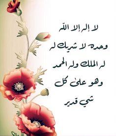 60 Meilleures Images Du Tableau لا اله الا الله وحده لا شريك