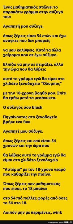 Ανέκδοτο: Ένας μαθηματικός στέλνει το παρακάτω γράμμα Jokes Images, Funny Images, Funny Pictures, Funny Cartoons, Funny Jokes, Jokes Quotes, Memes, Funny Greek, Greek Quotes