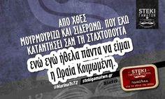Από χθες μουρμουρίζω και σιδερώνω @MarinaTs72 - http://stekigamatwn.gr/s4919/