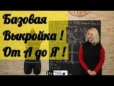 Building the Base Pattern of the basis of the shoulder product! by Nadia Umka! Sewing Tools, Sewing Hacks, Sewing Tutorials, U Tube, Sewing Clothes, Tips, Patterns, Building, Shoulder