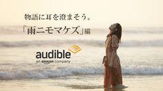 Audible - 物語に耳を澄まそう。「雨ニモマケズ」編 宮沢りえ朗読