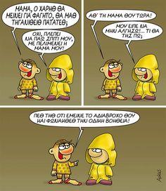 Funny Greek Quotes, Funny Cartoons, Peanuts Comics, Humor, Cute Cartoon, Funny Comics