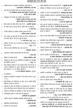 Auditor General of India & Constitution of India, GK Questions and Answers (General knowledge Quiz) on Gernal Knowledge In Hindi, Knowledge Quiz, General Knowledge Book, Knowledge Quotes, Indian Constitution, Political Questions, Gk Question In Hindi, India Gk