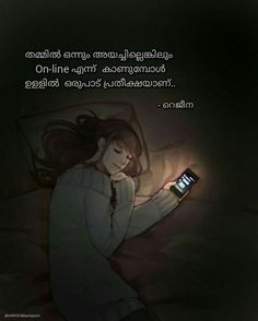 Love Quotes In Malayalam, Bestie Gifts, Literature Quotes, She Quotes, Genius Quotes, True Facts, Reality Quotes, Attitude Quotes, Friendship Quotes