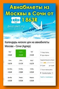 147e5b720416 Aviasales.ru найдет для вас самые дешевые авиабилеты Москва – Сочи (Адлер),