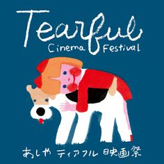 [Ashiya Tearful Cinema Festival]
