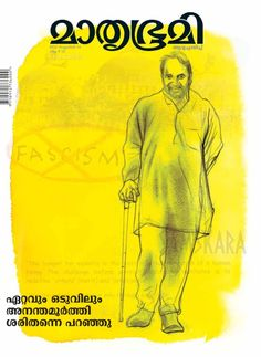 Mathrubhumi Illustrated September 14 2014 edition - Read the digital edition by Magzter on your iPad, iPhone, Android, Tablet Devices, Windows 8, PC, Mac and the Web.