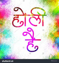 Colorful Hindi Text Holi Hai (Its Holi) on abstract colorful background. Creative poster, banner design for Indian Festival celebration by Allies Interactive Holi Celebration, Festival Celebration, Music Backgrounds, Colorful Backgrounds, Happy Holi Photo, Happy Holi Images, Joker Hd Wallpaper, Holi Wishes, Indian Festivals