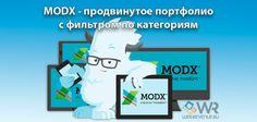 MODX — продвинутое портфолио с фильтром по категориям