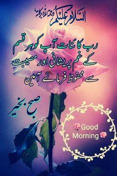 Good Morning Msg, Good Morning Greetings, Good Morning Images, Good Morning Quotes, Beautiful Morning Messages, Jumma Mubarak Images, Dua In Urdu, Gull, Neon Signs