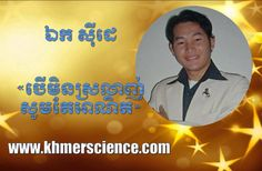 Ek Side song - Ek Siday collection -  Khmer oldie song - Beu Min Sralanh...