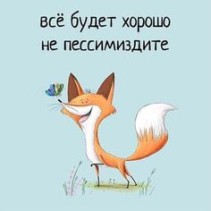 54 ideas funny cute illustration ideas for 2019 Super Funny, Funny Cute, Funny Quotes About Life, Life Quotes, Quotes Quotes, Russian Quotes, Russian Humor, Funny Expressions, Funny Phrases