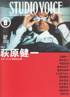 aintknow:  STUDIO VOICE 2000年8月号 Vol.296  特集:萩原健一 ショーケンと呼ばれた男