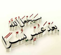 Quran Tilawat, Quran Arabic, Arabic Art, Eid Background, Flower Girl Photos, Word Of Faith, Beautiful Flowers Wallpapers, Beautiful Islamic Quotes, Beautiful Nature Scenes