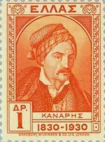 Details of Greece stamp of independence issue, brown orange, constantine kanaris design, unwmk (id Rare Stamps, Old Stamps, Vintage Stamps, Year Of Independence, Constantino, Stamp Catalogue, Postage Stamp Art, Greek History, Stamp Collecting