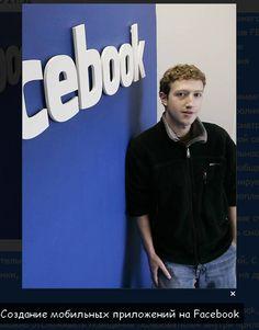 Создание мобильных приложений на Facebook.   В Сан-Франциско прошла ежегодная… Social Marketing, Trends, Beauty Trends