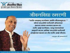 Jeevanvidya Mission thoughts  www.Jeevanvidya.org www.facebook.com/jeevanvidya www.Twitter.com/jeevanvidya www.Pinterest.com/jeevanvidya https://plus.google.com/110913034532285820576