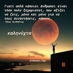 Good Morning Good Night, Good Night Quotes, Wisdom Quotes, Life Quotes, Greek Quotes, Poems, Sayings, Greek Art, Greeks