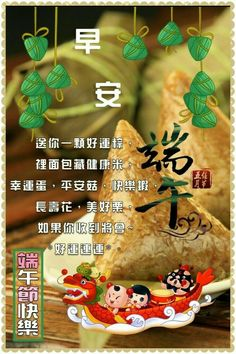Valentine Special, Valentines, Dumpling Festival, Good Morning Dear Friend, Good Morning Greetings, Holiday Festival, Bowser, Special Occasion, Seasons
