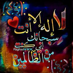 200 Best لا إ ل ه إ لا أ نت س ب ح ان ك إ ن ي ك نت م ن الظ ال م ين Images In 2020 Listen To Quran Complete Quran Islamic Caligraphy