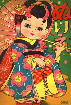 Japanese coloring book, 1960. I used to collect things like this when I was a kid