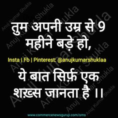 #tum #apni #umar #9months #baat  #ek #shakhs #shayari #shayarilove #shayaries #shayarilover #shayariquotes #hindishayari #inspirationalquotes #motivationalquotes #inspiringquotes #inspirational #motivational #anujshukla Inspirational Quotes In Hindi, Sufi Quotes, Hindi Quotes, Me Quotes, Motivational Quotes, Insta Me, My Fb, Fails, My Love