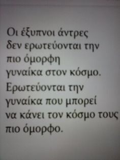 Greek Words, Greek Quotes, Food For Thought, Arsenal, Cards Against Humanity, Messages, Thoughts, Greek Sayings