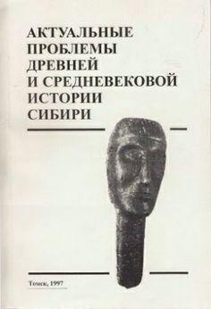 Актуальные проблемы древней и средневековой истории Сибири