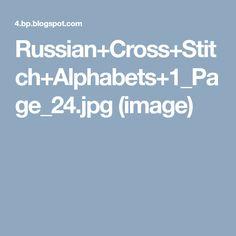 Russian+Cross+Stitch+Alphabets+1_Page_24.jpg (image)