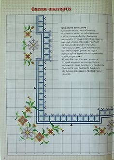 Gallery.ru / Фото #10 - Вышивка. Вязание 2006'03-04 - tymannost