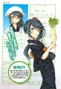 Kamazuki Suzuno, I will marry you. or a cosplayer. Devil Part Timer, Hataraku Maou Sama, Anime D, Manga Cute, Demon King, Durarara, Vampire Knight, Anime Artwork, Light Novel