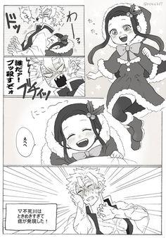 「さねねず」のYahoo!検索(リアルタイム) - Twitter(ツイッター)をリアルタイム検索 Demon Slayer, Slayer Anime, Girl Photography Poses, Cute Comics, Anime Demon, Kirito, Anime Ships, Gintama, Doujinshi