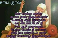 Tamil Motivational Quotes, Sai Baba Quotes, Sai Baba Pictures, Om Sai Ram, Ganesh, Krishna, Blessing, Amen, Me Quotes