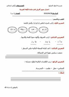 1 arabe