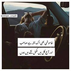 Love Poetry Images, Poetry Quotes In Urdu, Best Urdu Poetry Images, Ali Quotes, Mood Quotes, Funny Quotes, Sufi Poetry, Urdu Poetry Romantic, Love Poetry Urdu