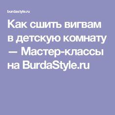 Как сшить вигвам в детскую комнату — Мастер-классы на BurdaStyle.ru