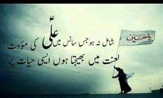 Imam Hussain Poetry, Mohsin Naqvi Poetry, Salam Ya Hussain, Hussain Karbala, Mola Ali, Hazrat Ali, Muharram, Urdu Poetry, Islamic Quotes