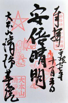 「レア御朱印」ここでもらえる 京都・奈良の主な寺社【期限ありリスト一覧】