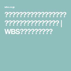 「世界津波の日」高校生サミット 黒潮宣言を採択して閉幕(写真付) | WBS和歌山放送ニュース