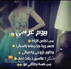 83 Best تحشيش عراقي Images Arabic Jokes Iphone Wallpaper Quotes
