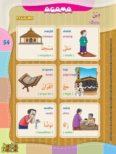 Arabic Language, English Language, Indonesian Language, English Help, Learn Arabic Online, Arabic Lessons, Learning Arabic, Busy Book, Learning Colors