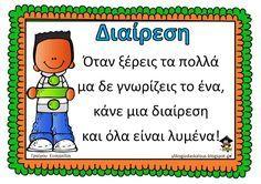 Dyscalculia, Greek Language, Teaching Methods, Math Numbers, Teaching Math, Maths, School Hacks, School Ideas, Primary School