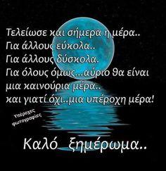 Good Night Quotes, Good Morning Good Night, Unique Quotes, Facebook Humor, Life S, Greek Quotes, Picture Quotes, Quote Pictures, Book Quotes