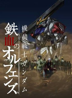 Mobile Suit Gundam Iron-Blooded Orphans 2 to be streamed for free via YouTube by Gundam.info - http://sgcafe.com/2016/09/mobile-suit-gundam-iron-blooded-orphans-2-streamed-free-via-youtube-gundam-info/