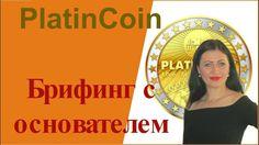 PLATINCOIN ПЛАТИНКОИН  24 ноября 2017г  БРИФИНГ с президентом PLC Group ... ▶Регистрация: https://platincoin.com/en/registration/2499432170