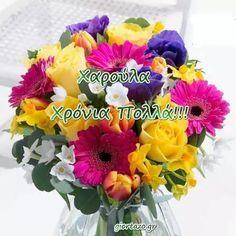 Name Day, Floral Wreath, Wreaths, Paracord, Home Decor, Decoration Home, Room Decor, Saint Name Day, Bouquet